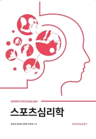 스포츠심리학(6판)