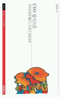 CEO 칭기스칸 (1판19쇄)