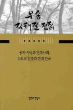 공자 사상과 현대사회 유교적 전통과 현대 한국(우송 김태길 전집 7)(양장본 HardCover)