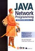 JAVA NETWORK PROGRAMMING(CD포함)