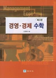 경영 경제 수학(3판)(양장본 HardCover)