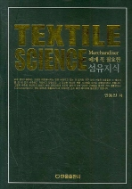 TEXTILE SCIENCE (섬유지식)(MERCHANDISER 에게 꼭 필요한)(양장본 HardCover)