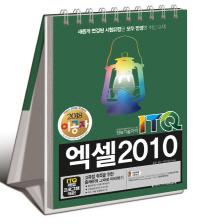 ITQ 엑셀2010(2018)(스텐드형)(이공자)(스프링)