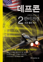 데프콘. 제3부(2)(한미전쟁)