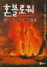 혼블로워. 6: 불타는 전열함