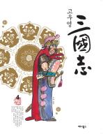[만화]고우영 삼국지 4