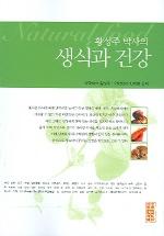 황성주 박사의 생식과 건강