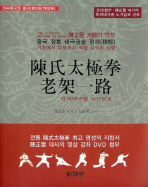 진씨태극권 노가일로(DVD1장포함)(진씨태극권 총서 2)