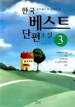 한국 베스트 단편소설 3(중고생이 꼭 읽어야 할)