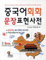중국어회화 문장표현사전