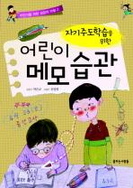 자기주도학습을 위한 어린이 메모 습관(어린이를 위한 성공의 비밀 2)