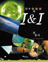 물리(2015)(창의력과학 I & I)