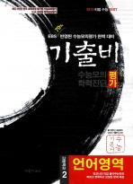 언어영역고2(수능모의평가 학력진단)(2013 대비)(기출비)