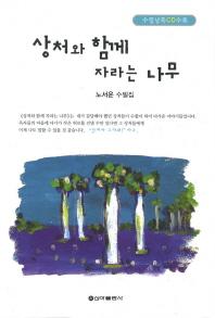 상처와 함께 자라는 나무(MP3CD1장포함)
