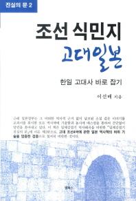 조선 식민지 고대일본(진실의 문 2)