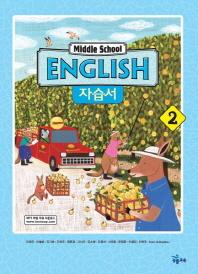 중학교 영어2 자습서(김임득)(2016)