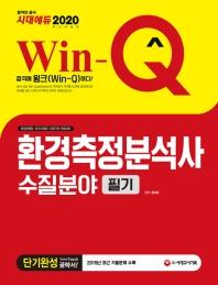 환경측정분석사 수질분야 필기 단기완성(2020)(Win-Q)(개정판 2판)