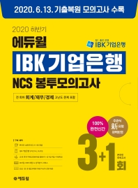 IBK기업은행 NCS 봉투모의고사 3+1회(2020 하반기)(에듀윌)