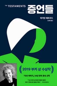 증언들 / 마거릿 애트우드