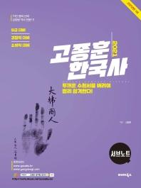 고종훈 한국사 서브노트(2021)