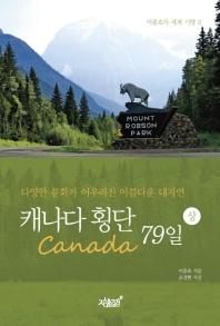캐나다(Canada) 횡단 79일(상)(이종호의 세계 기행 2)