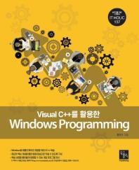 Visual C++를 활용한 Windows Programming(IT Holic 137)