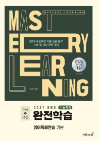 고등 영어독해연습 기본(2020)(2021 수능대비)(EBS 수능특강 완전학습)