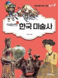 한국 미술사(메이플스토리)(어린이를 위한 교양 한수위)