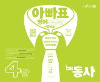 아빠표 영어 구구단+파닉스 4단: be동사(양장본 HardCover)