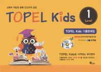 TOPEL kids 기출문제집 Level. 1(CD1장포함)