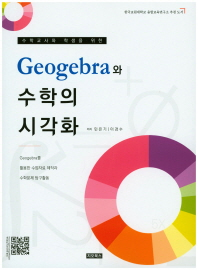 Geogebra와 수학의 시각화(수학교사와 학생을 위한)