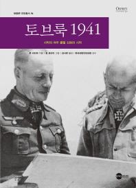 토브룩 1941(KODEF 안보총서 96)(양장본 HardCover)