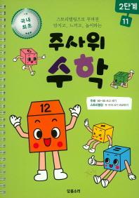 주사위 수학 2단계. 11(스프링)