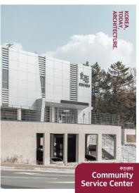 한국, 오늘, 건축. 4: 주민센터(양장본 HardCover)