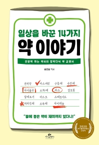 일상을 바꾼 14가지 약 이야기 / 송은호