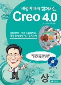 재영아빠와 함께하는 Creo 4.0(상)