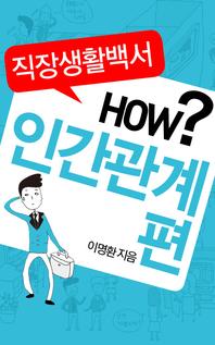 직장생활백서 4권_인간관계편