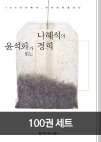 100인의 배우, 우리 문학을 읽다 전권 세트 (100권)