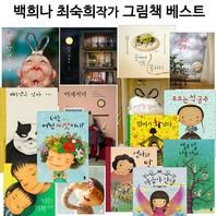 [수납함증정][책읽는곰]백희나+최숙희 작가의 그림책 베스트 세트(전15권)