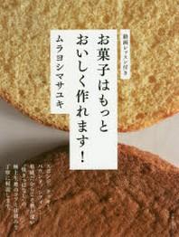 [해외]お菓子はもっとおいしく作れます!