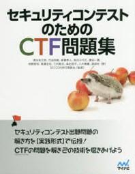[해외]セキュリティコンテストのためのCTF問題集