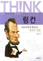 링컨(웅진 생각쟁이 인물 21)
