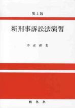 신형사소송법연습(제3판)