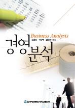 경영분석(2011-1)(워)