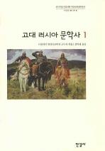 고대 러시아 문학사. 1(한국학술진흥재단 학술명저번역총서 서양편 48)