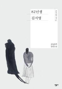 82년생 김지영(오늘의 젊은 작가 13)(양장본 HardCover)