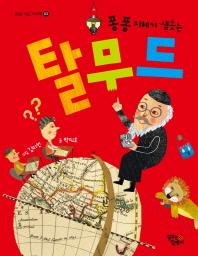 퐁퐁 지혜가 샘솟는 탈무드(꿈달 작은 지식책 3)(양장본 HardCover)