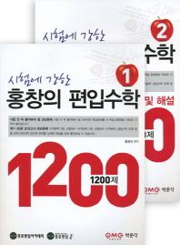홍창의 편입수학 1200제 세트(시험에 강한)(전2권)