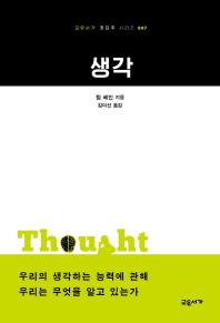 생각(교유서가 첫단추 시리즈 7)