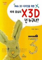 X3D 넌 누구냐(WEB 3D 디자인을 위한 예제 중심)